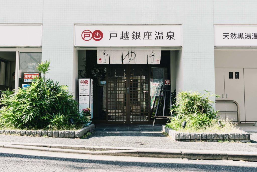 戸越銀座温泉の写真