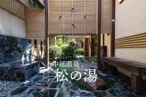 中延温泉 松の湯 ホームページ開設の写真